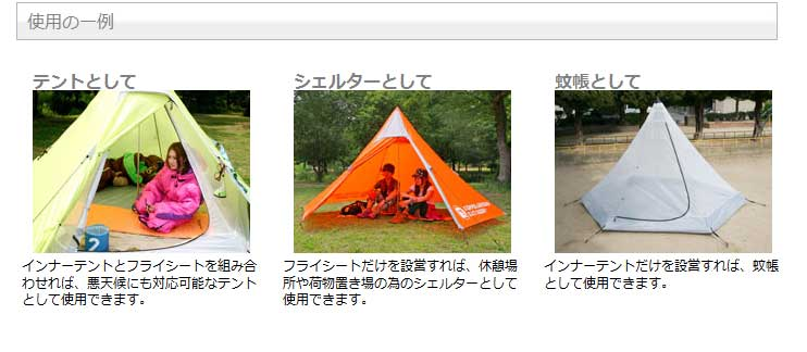 DOPPELGANGER OUTDOOR(R) ワンポールテント T3-12/T3-44/T3-62