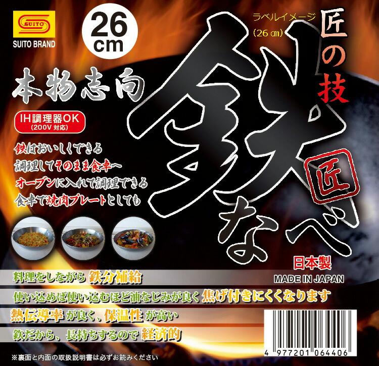 日本製 匠の技 ガス火〜IH対応 鉄なべ20cm(箱入)