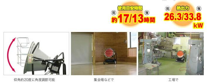 赤外線ヒーター SH-376(003573)