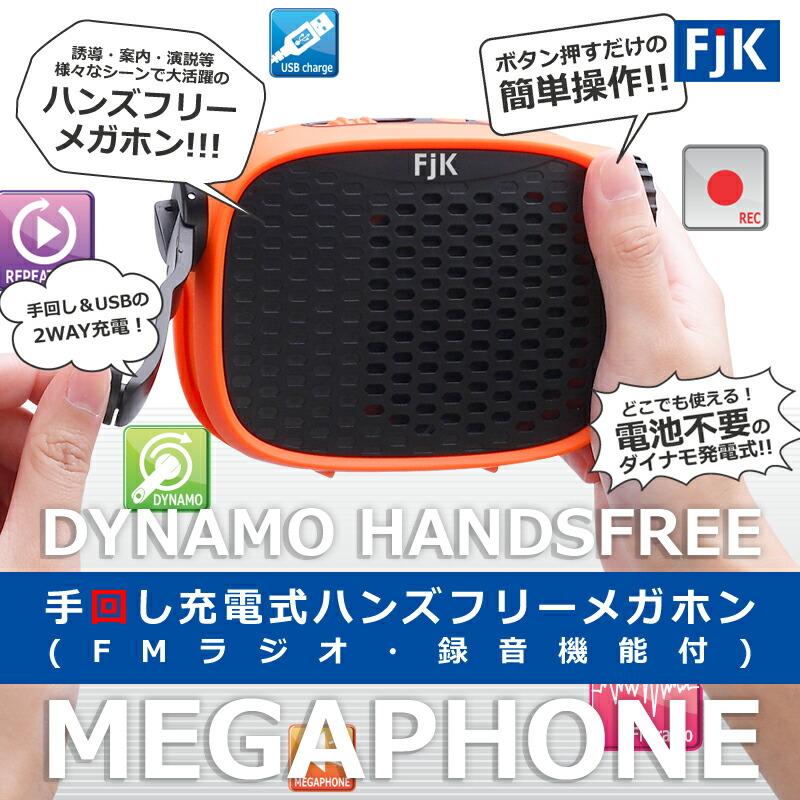 FJK 手回し充電式ハンズフリーメガホン(FMラジオ・録音機能付) FJK-D005