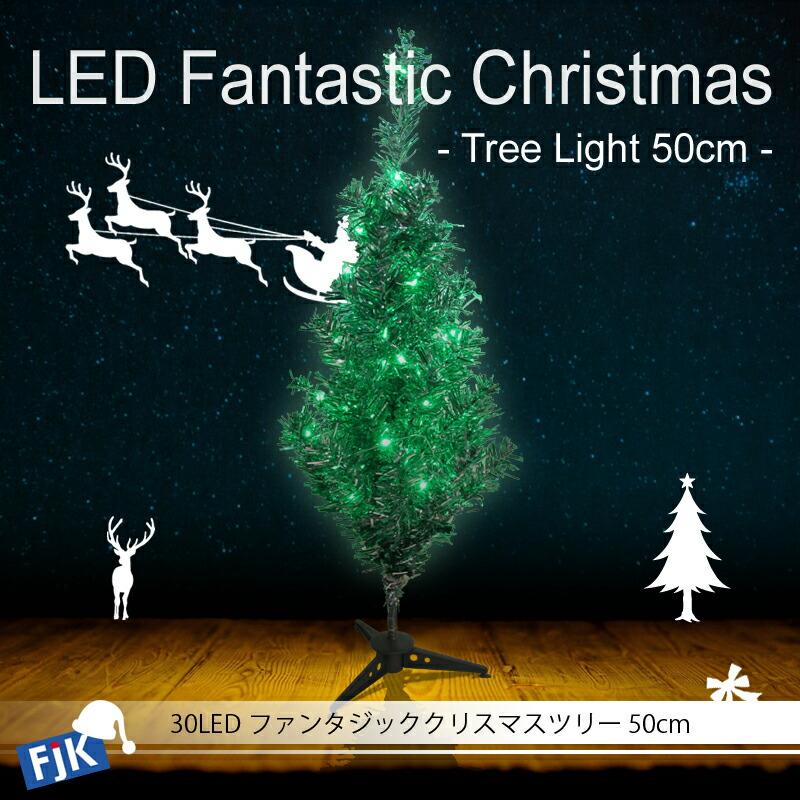 FJK 30LEDファンタジッククリスマスツリー(約)50cm