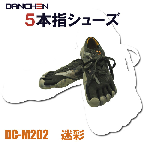 DANCHEN 5本指シューズ DC-M202 迷彩