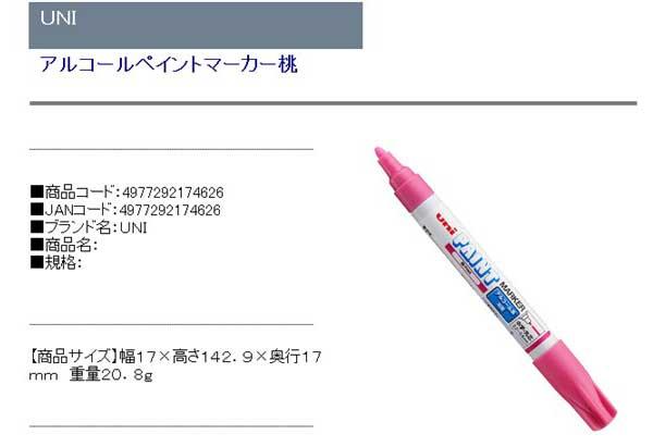 UNI・アルコールペイントマーカー桃・PXA200.13・大工道具・墨つけ・基準出し・マーカー・DIYツールの商品説明画像1