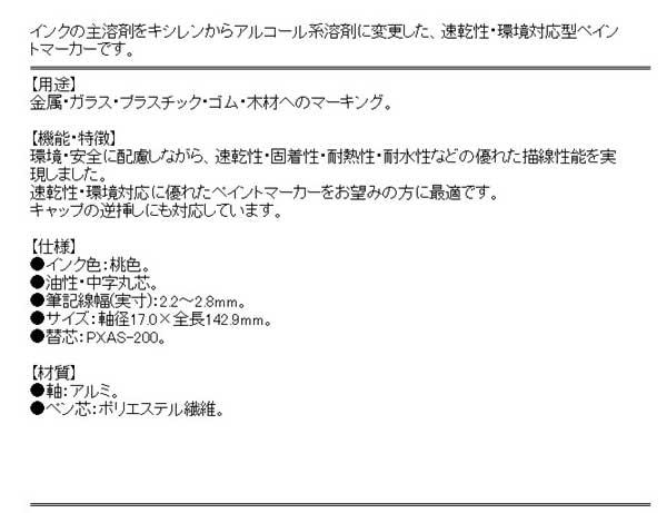 UNI・アルコールペイントマーカー桃・PXA200.13・大工道具・墨つけ・基準出し・マーカー・DIYツールの商品説明画像2