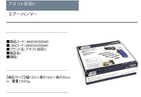 アネスト岩田C・エアーハンマー・TL9003B・電動工具・エアーツール・メーカー工具・機器・DIYツールの商品説明画像1