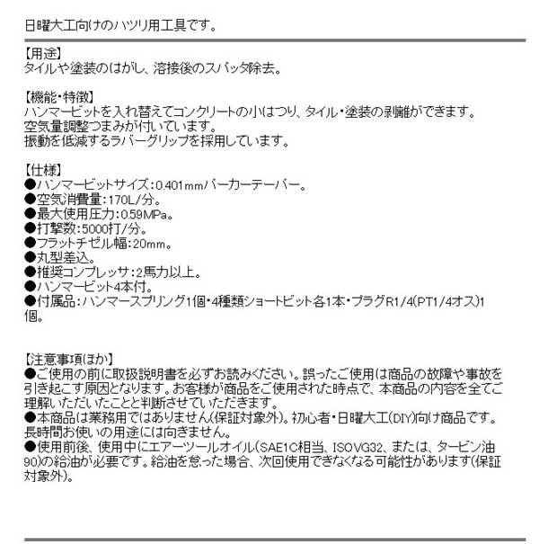 アネスト岩田C・エアーハンマー・TL9003B・電動工具・エアーツール・メーカー工具・機器・DIYツールの商品説明画像2