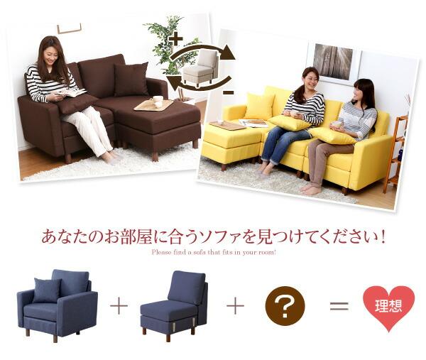 カスタマイズソファ【-Connect-コネクト】(3人掛けタイプ)