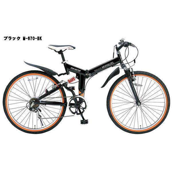 26インチ 折りたたみ自転車 6段変速 Wサス ブラック M-670-BK