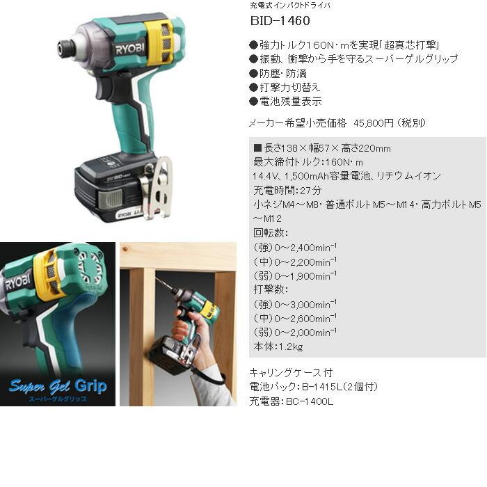 充電インパクトドライバ BID-1460
