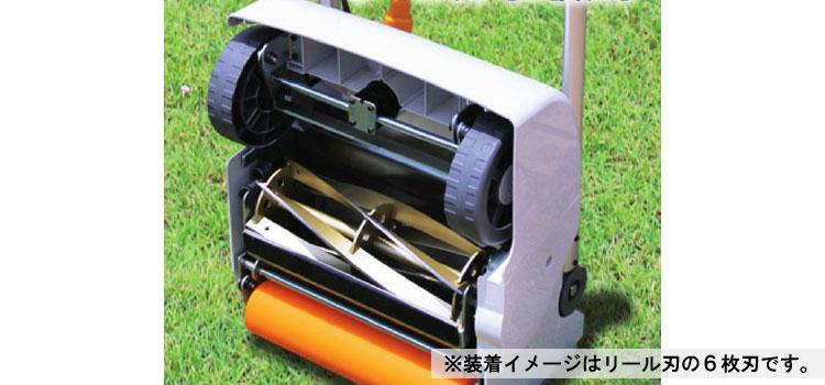リョービ 芝刈機LM-2810用 固定刃、リール刃セット