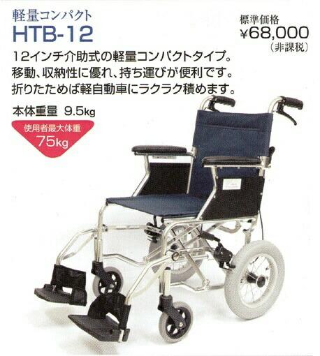 軽量コンパクト介助式車いす(アルミ製・介助ブレーキ付き)HTB-12
