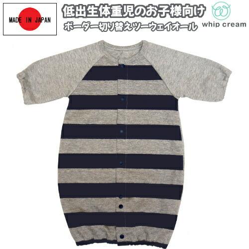 低出生体重児用ボーダーツーウェイオール