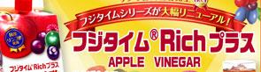 飲む酢【リンゴ酢】フジタイムRichプラス