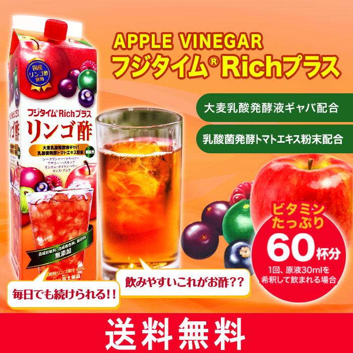 飲む酢【リンゴ酢】フジタイムRichプラス 1800ml(富士薬品)