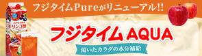 飲む酢【リンゴ酢】フジタイムAQUA