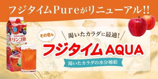 飲む酢【リンゴ酢】フジタイム