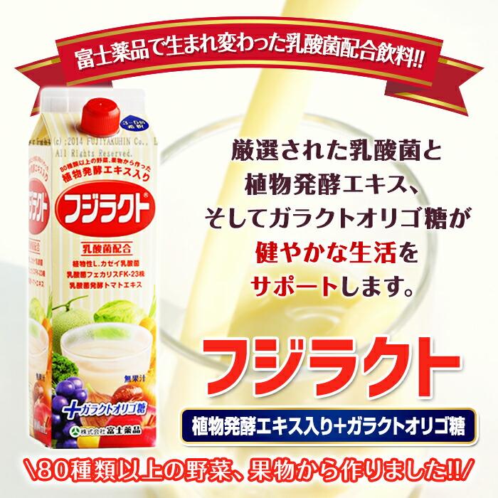 乳酸菌飲料フジラクト3本