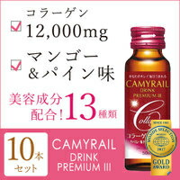 キャミレールドリンクプレミアムIII  50mL 10本入り(送料無料)