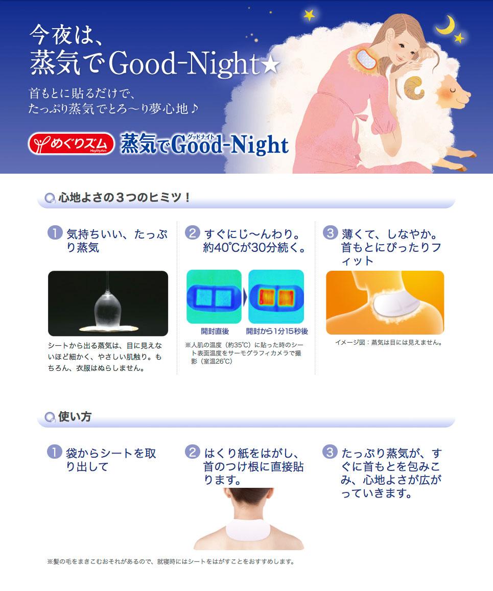 めぐりズム蒸気でGood-Night 無香料 5P