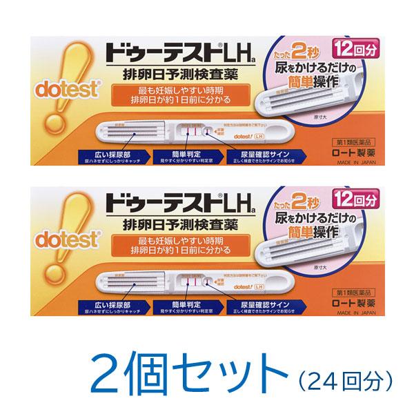 【第1類医薬品】ドゥーテストLHa 12回分×2 排卵検査薬
