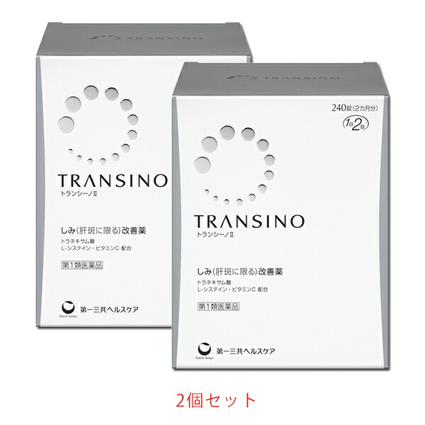 【第1類医薬品】トランシーノII 240錠【2個】