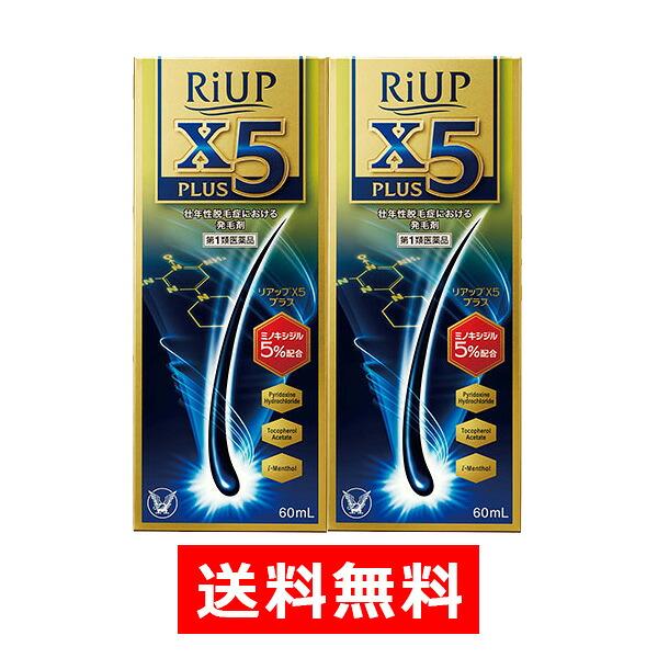 【第1類医薬品】リアップX5プラス (60mL)【2個セット】