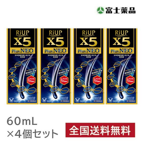 【第1類医薬品】リアップX5プラスネオ (60mL)【4個セット】