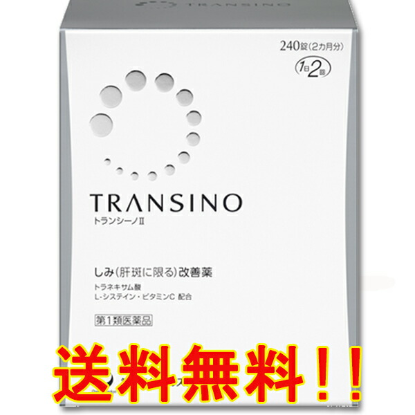 【第1類医薬品】 トランシーノii 240錠