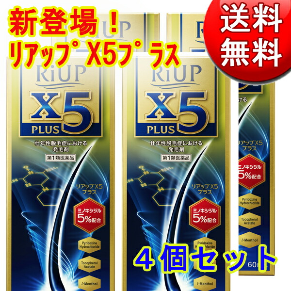 【第1類医薬品】リアップX5プラス 60ml