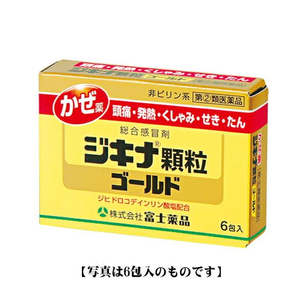 【第(2)類医薬品】 ジキナ顆粒ゴールド (12包)
