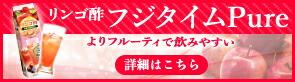 飲む酢【リンゴ酢】フジタイムPure