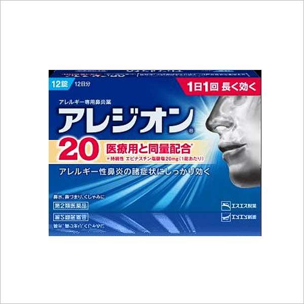 >★【第2類医薬品】アレジオン20 12錠【3個セット】