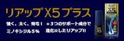 リアップX5プラス