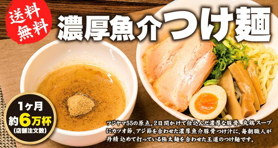 フジヤマ55 つけ麺・ラーメン・台湾まぜそば