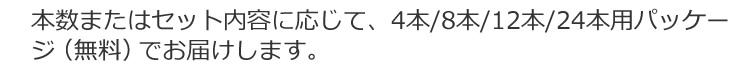 4本/8本/12本/24本