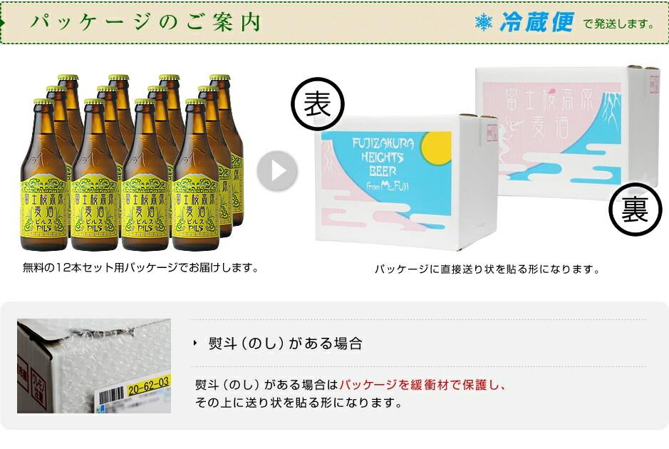 富士桜高原麦酒ピルスパッケージ12本