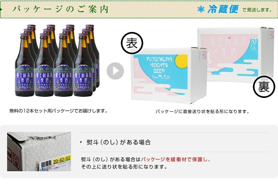 富士桜高原麦酒ラオホパッケージ12本