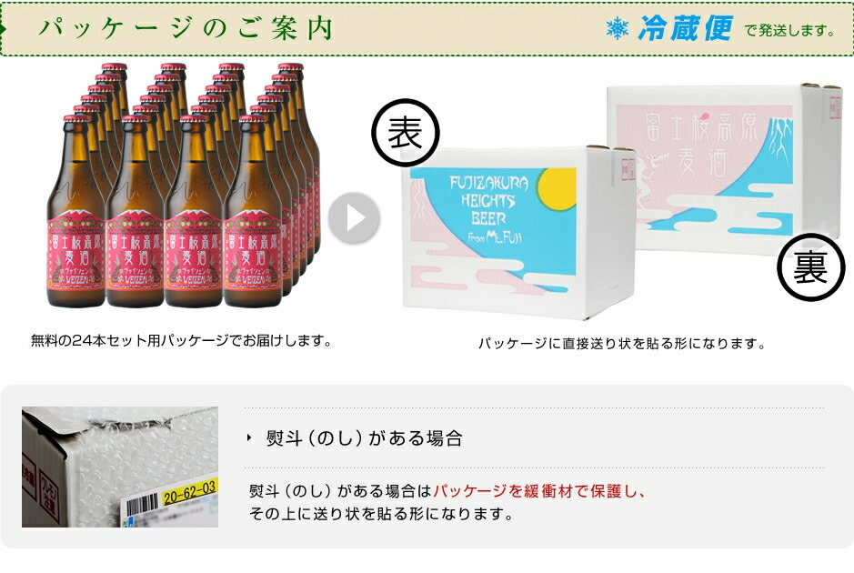 富士桜高原麦酒ヴァイツェンパッケージ24本