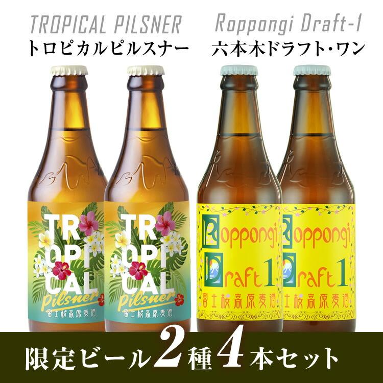 限定ビール2種4本セット