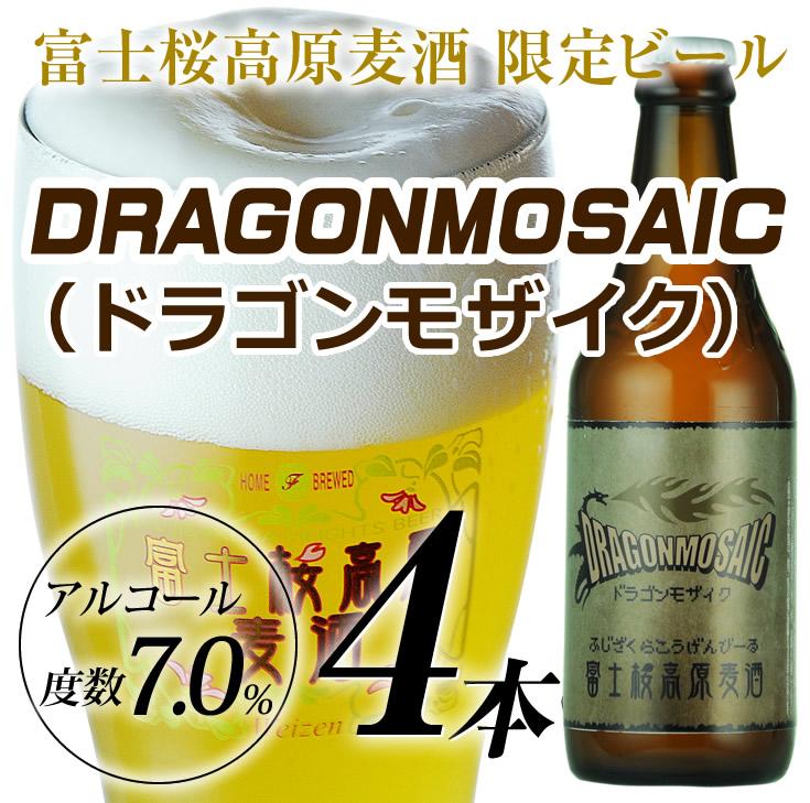 富士桜高原麦酒 ドラゴンモザイク4本セット