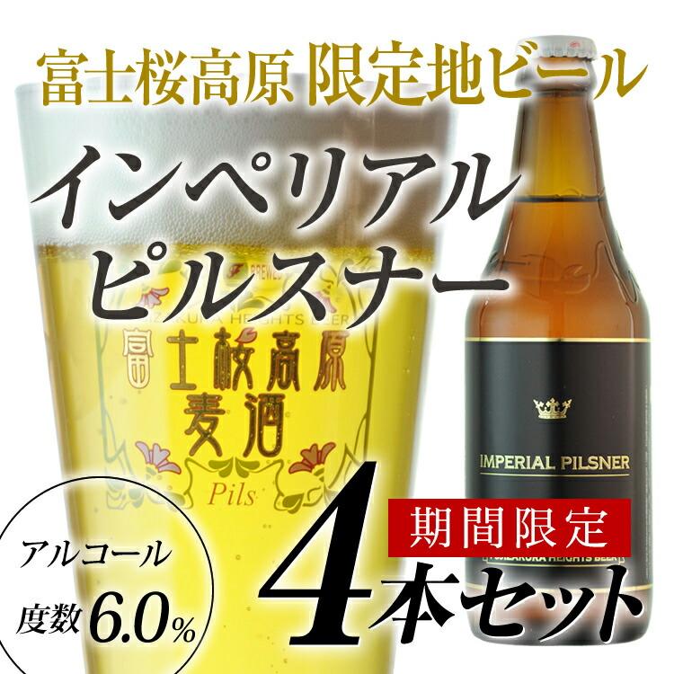 富士桜高原麦酒インペリアルピルスナー4本セット