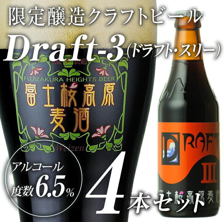 Draft-3(ドラフト・スリー)