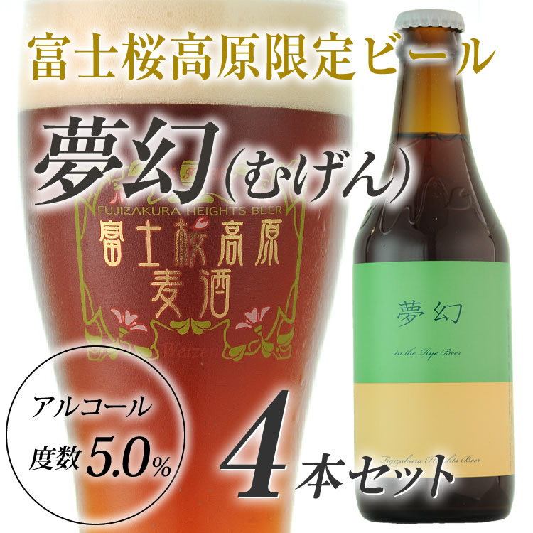 富士桜高原麦酒 夢幻(むげん)4本セット