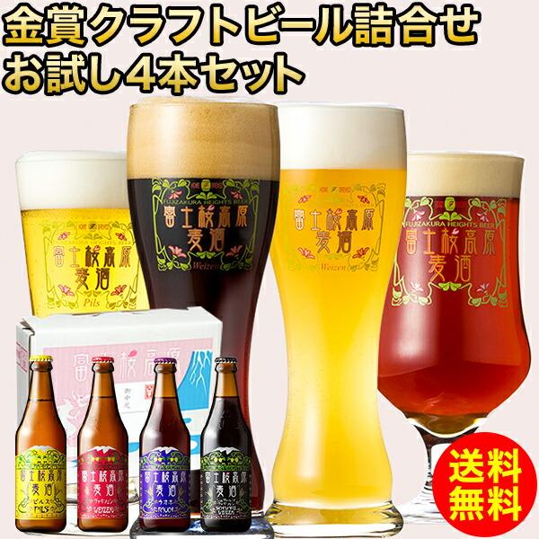 富士桜高原麦酒 お試し4本セット