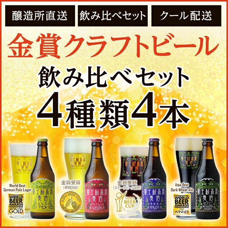 富士桜高原麦酒 4種4本セット