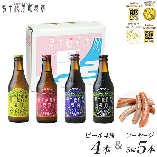 富士桜高原麦酒 よくばり4本セット