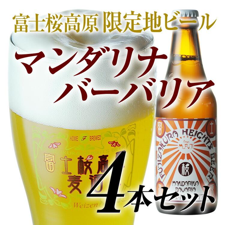 富士桜高原麦酒 マンダリナバーバリア4本セット