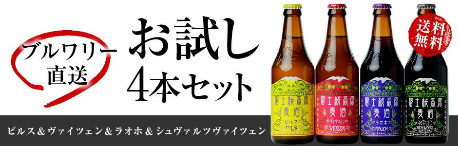 富士桜高原麦酒4種4本おためしセット