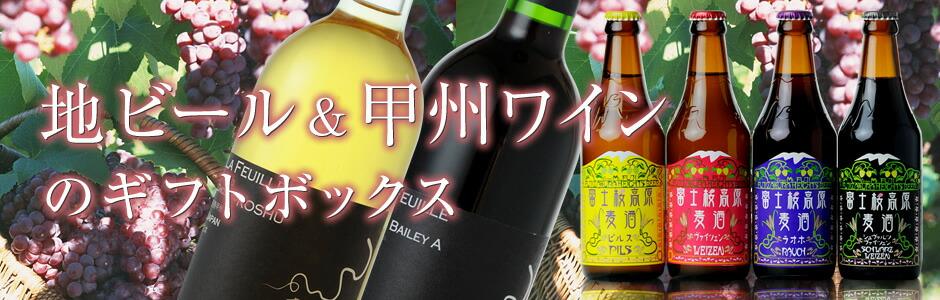富士桜高原麦酒と甲州ワインのギフト