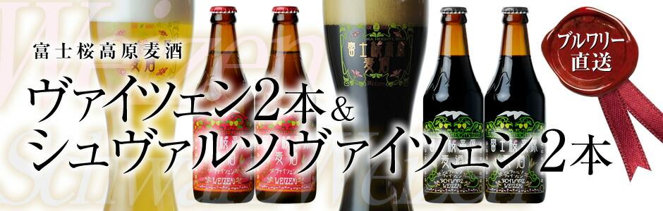 富士桜高原麦酒ラオホシュヴァルツヴァイツェン4本セット